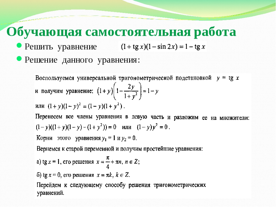 Обучающая самостоятельная работа Решить уравнение Решение данного уравнения:
