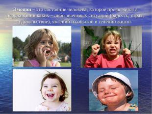 Эмоции – это состояние человека, которое проявляется в переживании каких – ли