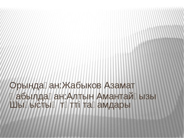 Шығыстың тәтті тағамдары Орындаған:Жабыков Азамат Қабылдаған:Алтын Амантайқызы