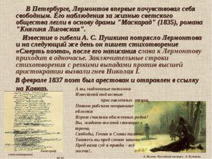 В Петербурге, Лермонтов впервые почувствовал себя свободным. Его наблюдения