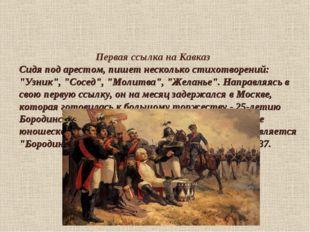 """Первая ссылка на Кавказ Сидя под арестом, пишет несколько стихотворений: """"Уз"""