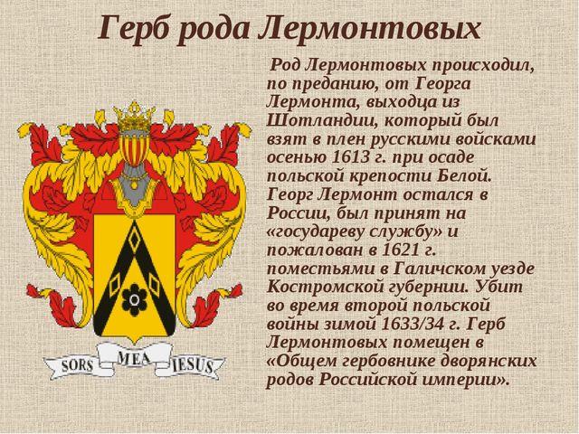 Герб рода Лермонтовых Род Лермонтовых происходил, по преданию, от Георга Лерм...