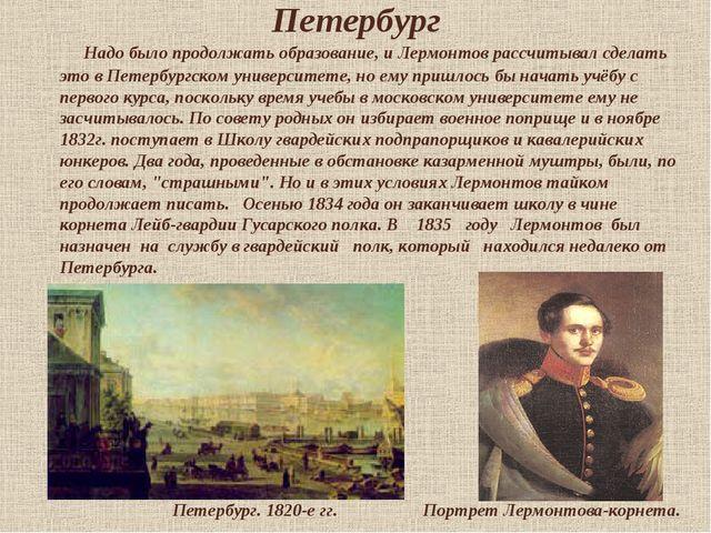 Петербург Надо было продолжать образование, и Лермонтов рассчитывал сделать э...