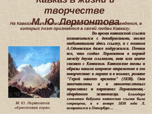 Кавказ в жизни и творчестве М. Ю. Лермонтова На Кавказе были написаны многочи...