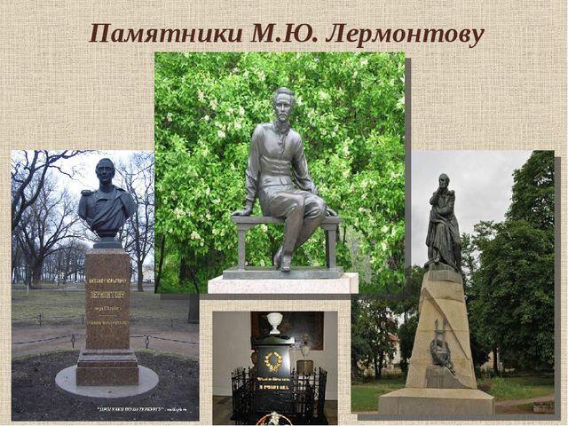 Памятники М.Ю. Лермонтову