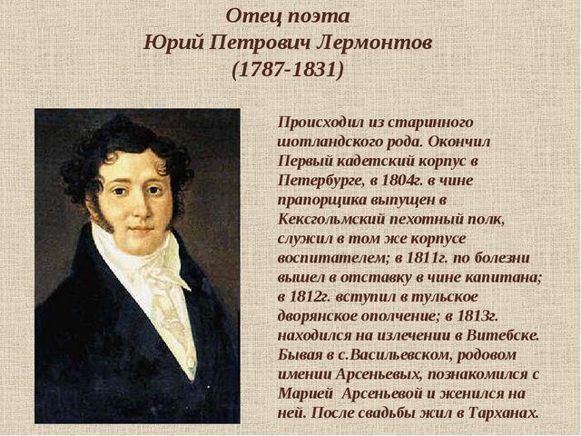 Отец поэта Юрий Петрович Лермонтов (1787-1831) Происходил из старинного шотла...