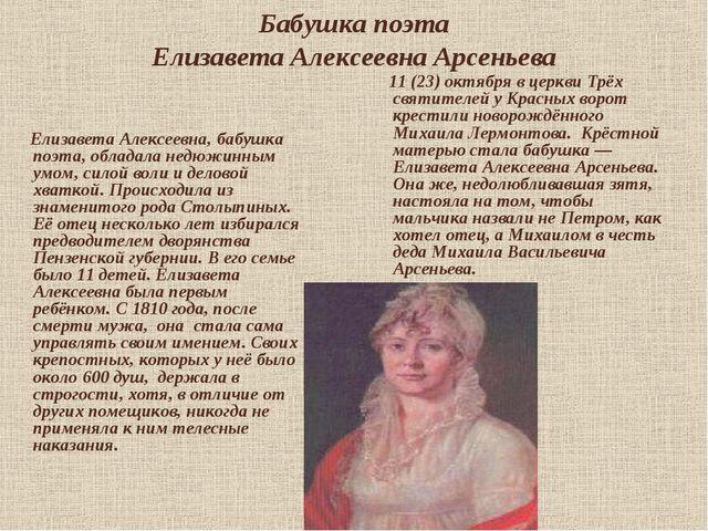 Бабушка поэта Елизавета Алексеевна Арсеньева Елизавета Алексеевна, бабушка по...