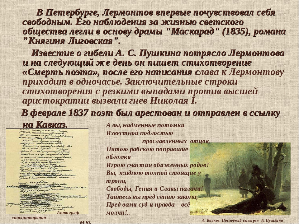 В Петербурге, Лермонтов впервые почувствовал себя свободным. Его наблюдения...