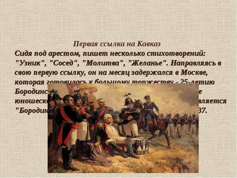 """Первая ссылка на Кавказ Сидя под арестом, пишет несколько стихотворений: """"Уз..."""