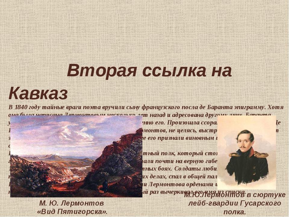 Вторая ссылка на Кавказ В 1840 году тайные враги поэта вручили сыну французс...