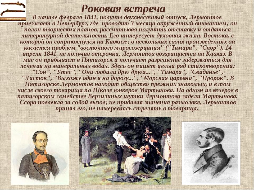 Роковая встреча В начале февраля 1841, получив двухмесячный отпуск, Лермонтов...