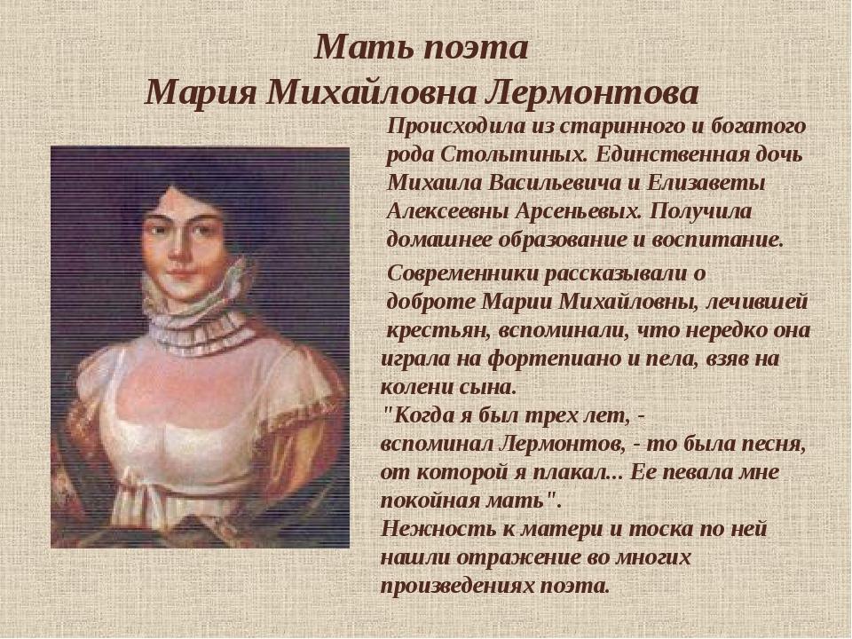 Мать поэта Мария Михайловна Лермонтова Происходила из старинного и богатого р...