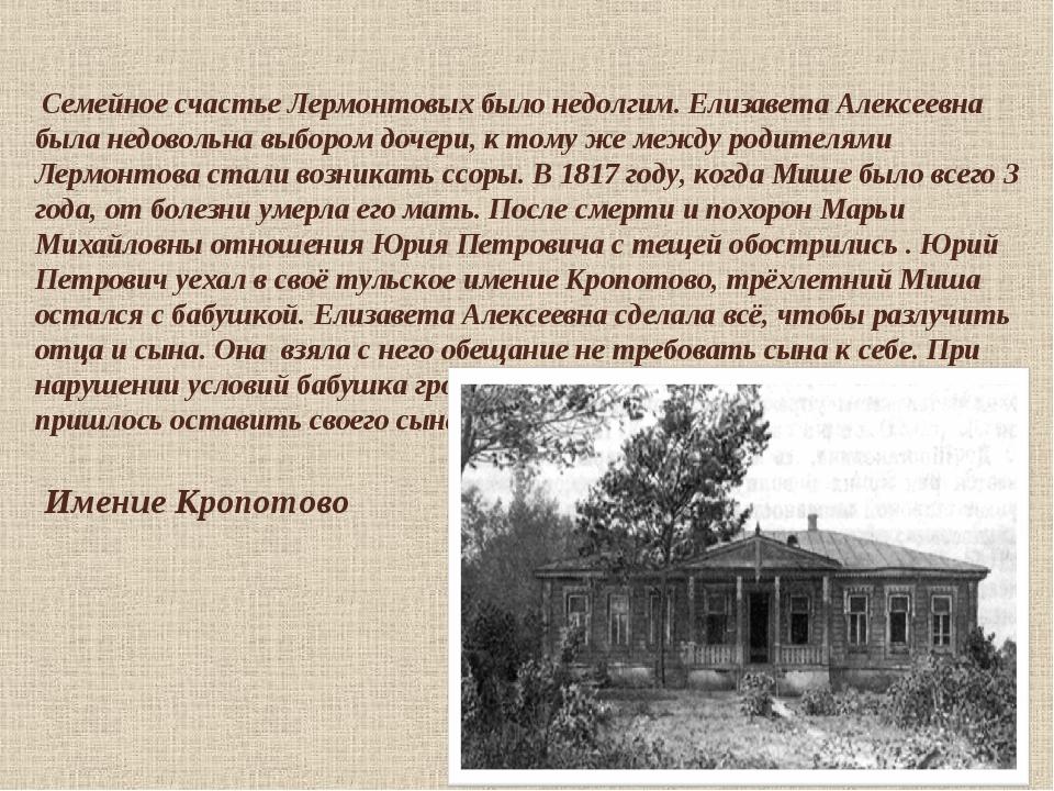 Семейное счастье Лермонтовых было недолгим. Елизавета Алексеевна была недово...