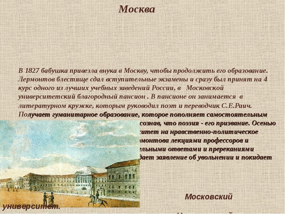 В 1827 бабушка привезла внука в Москву, чтобы продолжить его образование. Лер...