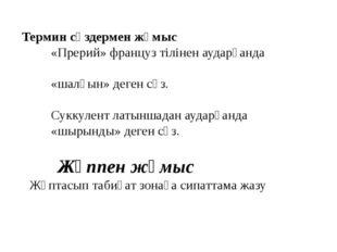Термин сөздермен жұмыс «Прерий» француз тілінен аударғанда «шалғын» деген сөз