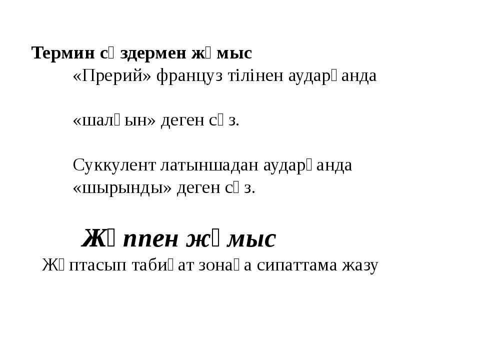Термин сөздермен жұмыс «Прерий» француз тілінен аударғанда «шалғын» деген сөз...