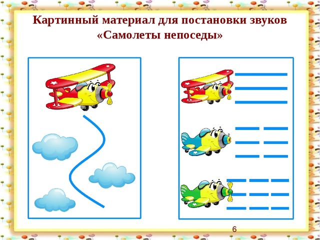 Картинный материал для постановки звуков «Самолеты непоседы»