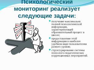 Психологический мониторинг реализует следующие задачи: получение максимально