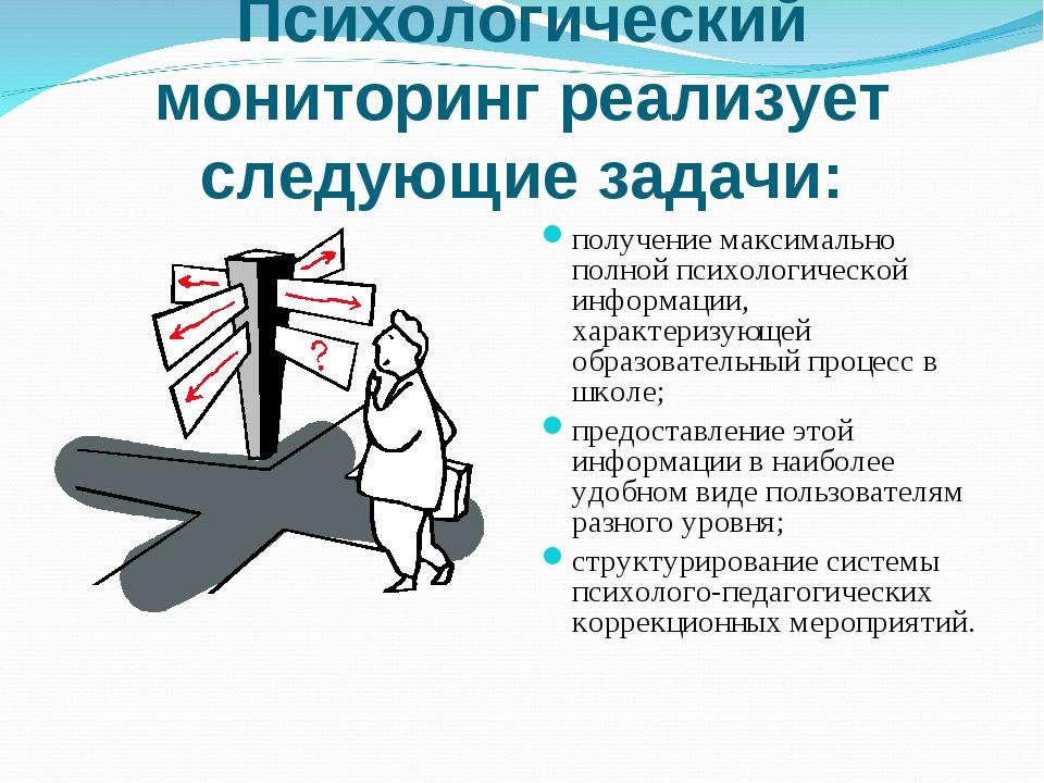 Психологический мониторинг реализует следующие задачи: получение максимально...