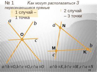 Четыре Шесть Дополнительная задача Сколько прямых можно провести через четыре