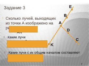 Задание 3 Сколько лучей, выходящих из точки А изображено на рисунке? Какие лу