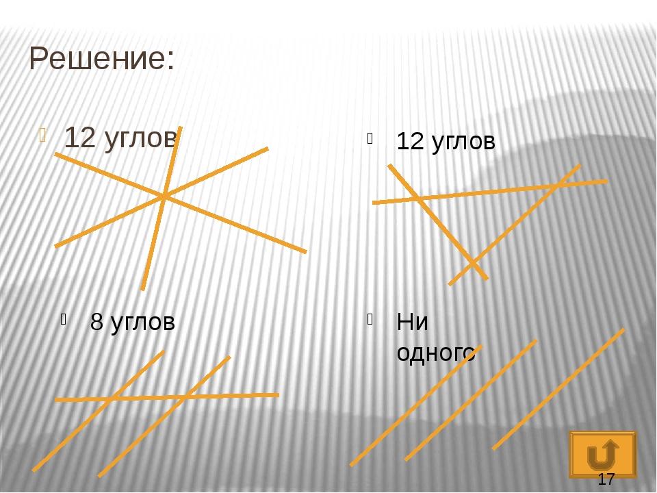 № 1 Как могут располагаться 3 пересекающиеся прямые 1 случай – 1 точка 2 случ...