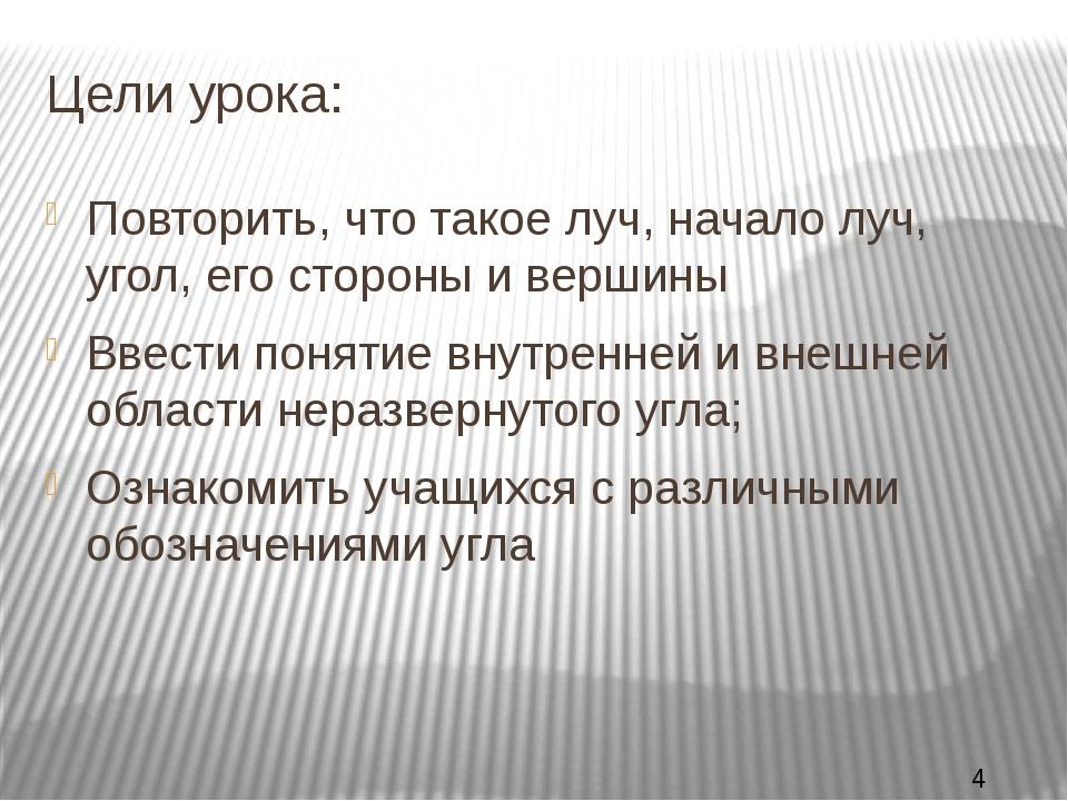 Цели урока: Повторить, что такое луч, начало луч, угол, его стороны и вершины...