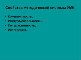 Свойства методической системы УМК: Комплектность, Инструментальность, Интерак