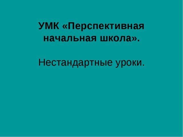 УМК «Перспективная начальная школа». Нестандартные уроки.