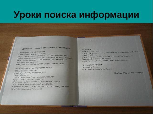 Уроки поиска информации