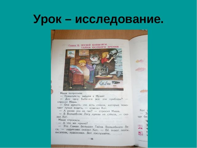 Урок – исследование.