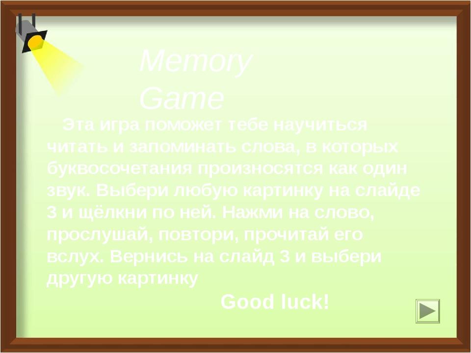 Эта игра поможет тебе научиться читать и запоминать слова, в которых буквосо...