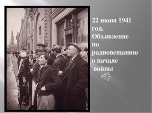 22 июня 1941 год. Объявление по радиовещанию о начале войны