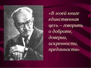 Гавриил Троепольский родился в Тамбовской губернии. Сын священника, он окончи