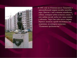 Ресурсы интернета 1. http://theatreyalta.com.ua/event/22/ 2. http://slav-dush