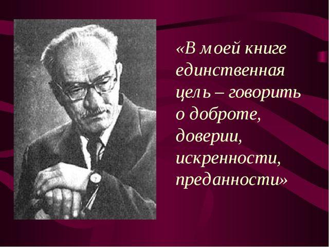 Гавриил Троепольский родился в Тамбовской губернии. Сын священника, он окончи...