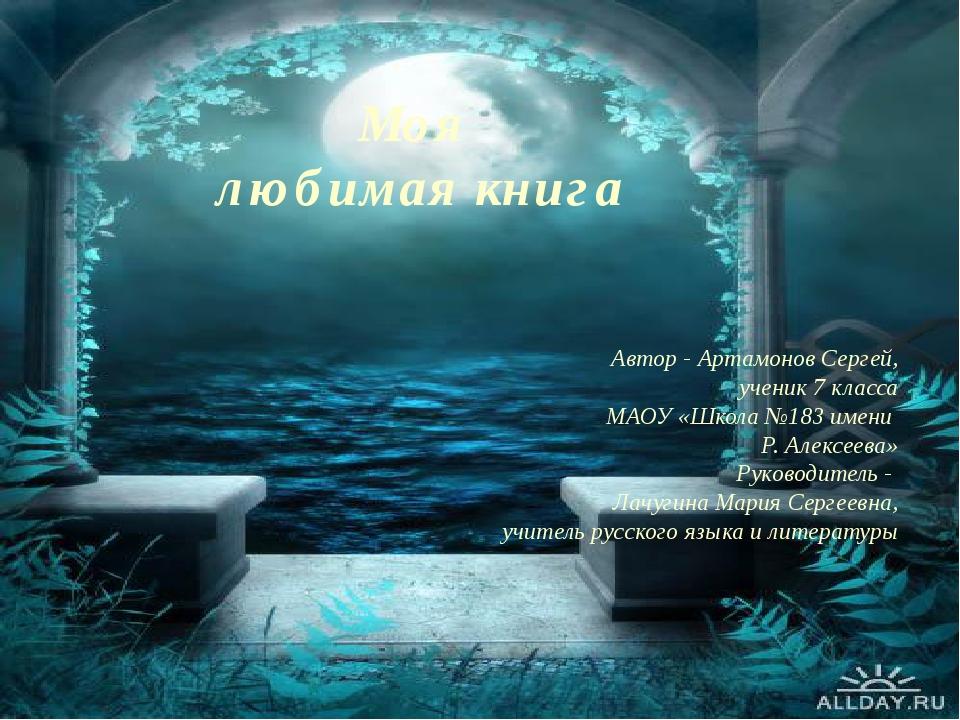 Моя любимая книга Автор - Артамонов Сергей, ученик 7 класса МАОУ «Школа №183...