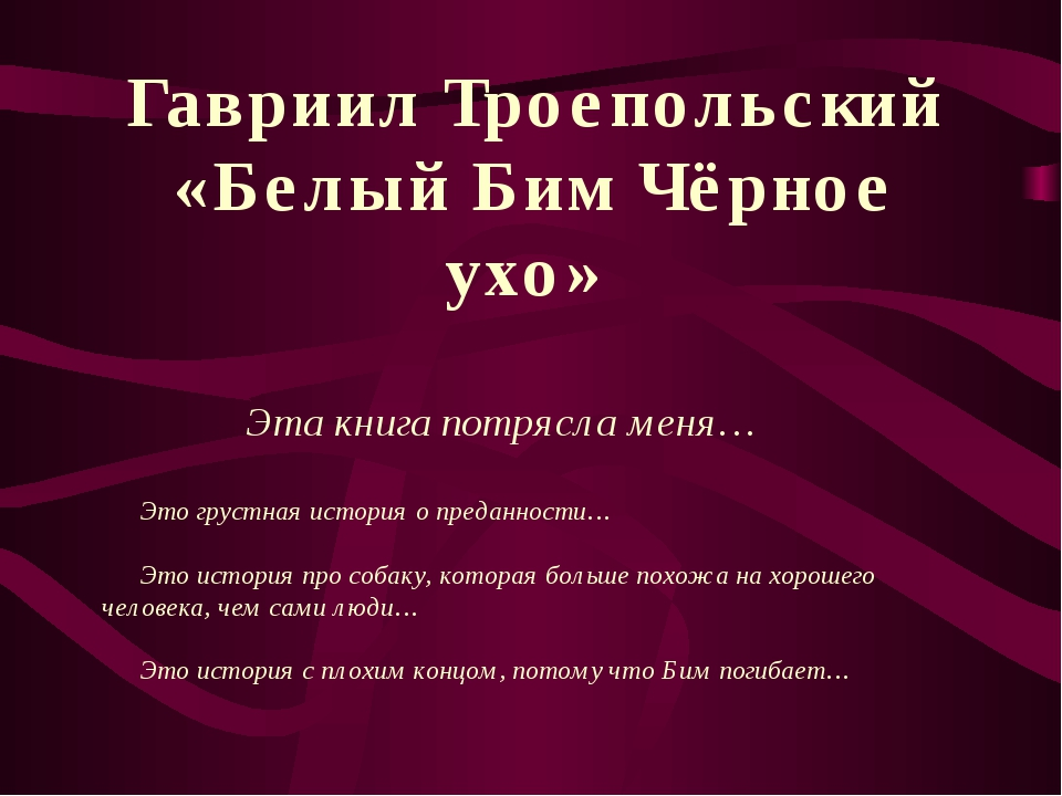 Гавриил Троепольский «Белый Бим Чёрное ухо» Эта книга потрясла меня… Это грус...