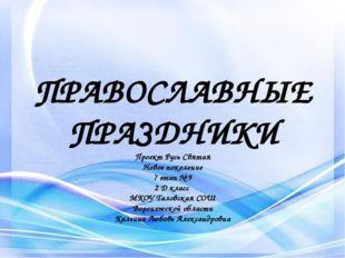 ПРАВОСЛАВНЫЕ ПРАЗДНИКИ Проект Русь Святая Новое поколение 7 этап № 9 2 Д клас