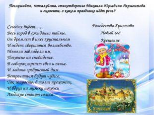 Послушайте, пожалуйста, стихотворение Михаила Юрьевича Лермонтова и скажите,