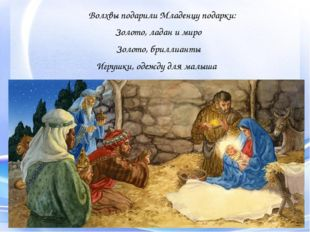 Волхвы подарили Младенцу подарки: Золото, ладан и миро Золото, бриллианты Игр