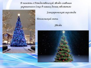 В память о Рождественской звезде главным украшением ёлки в наших домах являет