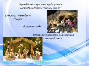 Спектакль о рождении Иисуса В рождественскую ночь традиционно показывали верт