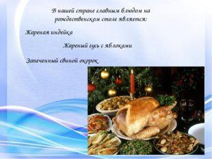 Жареная индейка В нашей стране главным блюдом на рождественском столе являетс