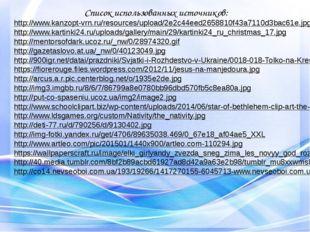 Список использованных источников: http://www.kanzopt-vrn.ru/resources/upload/