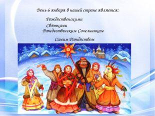Рождественскими Святками День 6 января в нашей стране является: Рождественски