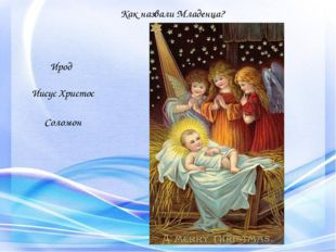 Как назвали Младенца? Ирод Иисус Христос Соломон