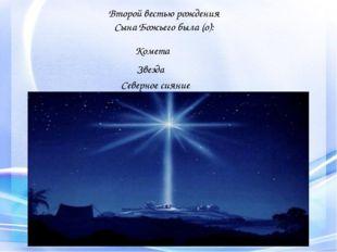 Второй вестью рождения Сына Божьего была (о): Комета Звезда Северное сияние