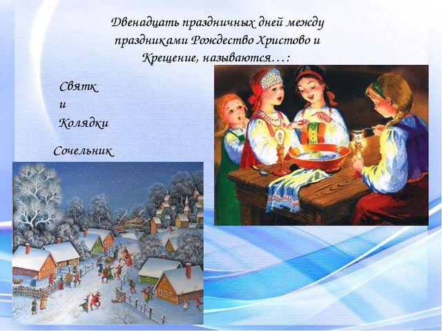 Двенадцать праздничных дней между праздниками Рождество Христово и Крещение,...
