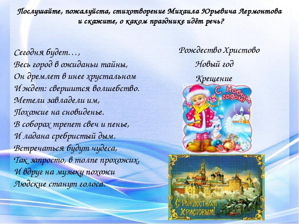 Послушайте, пожалуйста, стихотворение Михаила Юрьевича Лермонтова и скажите,...